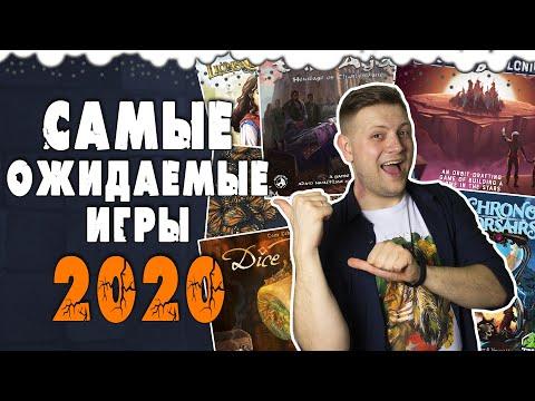 Самые Ожидаемые Настольные игры 2020 [2] \ Топ Настольных игр 2020