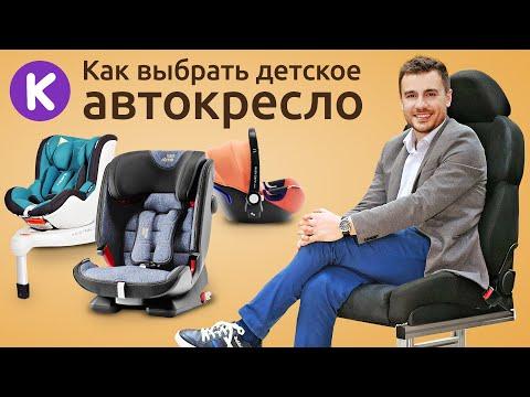 Как выбрать детское автокресло. Полезные советы по выбору автокресла для ребенка от Karapuzov.com.ua