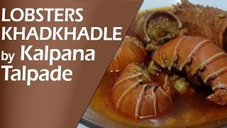Lip Smacking Lobsters Khadkhadle by Kalpana Talpade | Authentic Seafood Recipes