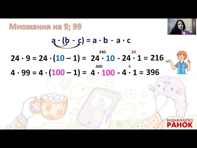 3 клас. Математика. Множення на 9; 99