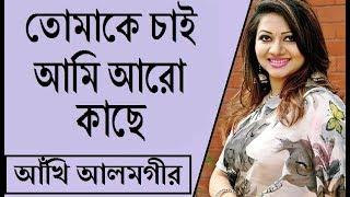 Tomake chai ami aro kache - Akhi Alamgir  ll Bangla Best Song