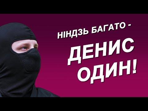 Fal1n - Denis The Ninja [Official Video]