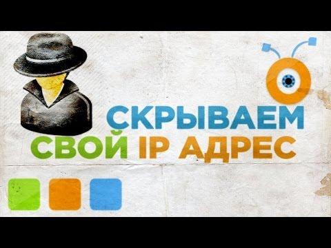 видео: Как Спрятать cвой ip Адрес