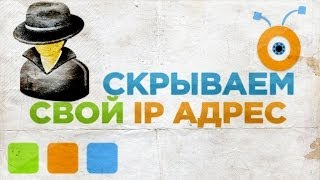 Как Спрятать Cвой IP Адрес(, 2014-02-14T08:50:04.000Z)