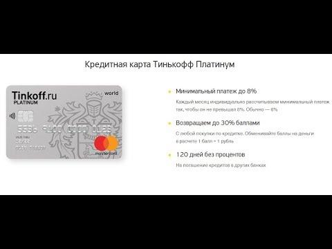 кредит наличными без справок и поручителей тинькофф банка отзывы займы онлайн без проверок и звонков срочно