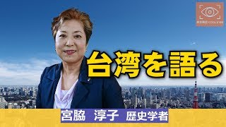 【東京発信・Cool Eyes】第21回 歴史学者・宮脇淳子 台湾を語る