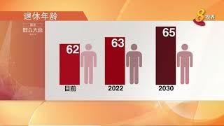 李显龙:后年起 逐步调高55岁到60岁年长雇员公积金缴交率