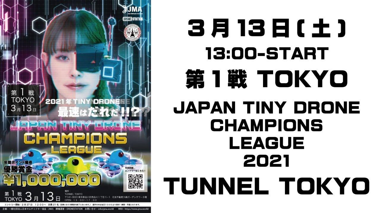 アーカイブ第1戦TOKYO_JAPAN TINY DRONE CHAMPIONS LEAGUE_トンネル東京