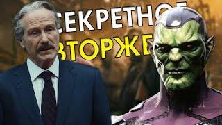 Госсекретарь Таддеус Росс - СКРУЛЛ? (Теории «Мстители 4/Avengers 4»)
