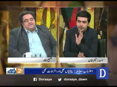 Do Raaye - 08 October, 2017 - Dawn News
