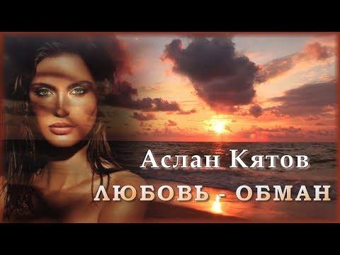 Аслан Кятов - Любовь - обман | Шансон Юга