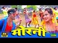 मोरनी भोजी # Morni Bhoji  New Khortha Superhit 2020 Nagpuri Sadri 2020