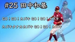 楽天・田中和基選手の新応援歌です。 最初はなんだこれって思ってました...
