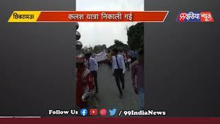 99 india news   कलश यात्रा निकाली गई