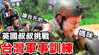 BRITISH UNCLE TRIES TAIWAN MILITARY TRAINING