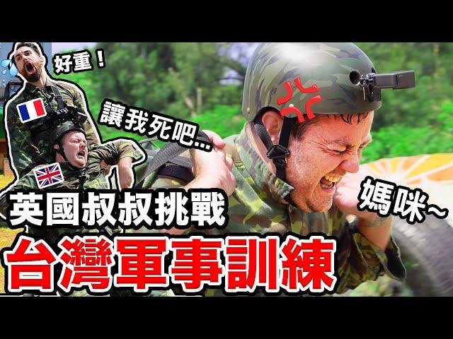 台灣軍事訓練讓英國叔叔蛻變成正港ㄟ歹灣男子漢🇬🇧➡️🇹🇼💪💥 ft.@營養健身葛格Peeta BRITISH IN THE TAIWANESE ARMY