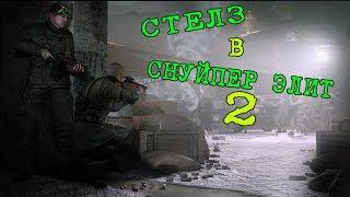 Sniper Elite v2 (Стелс,Варенье,Порево)