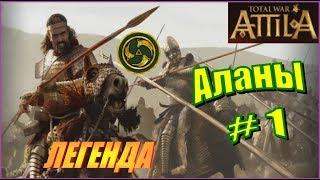 Total War ATTILA. Аланы. Прохождение на Легенде #1 - На Карфаген!
