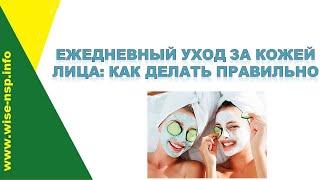 Ежедневный уход за кожей лица и натуральная косметика Массаж лица