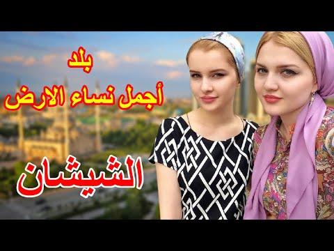 الشيشان بلد أجمل النساء حقائق مذهلة لا تعرفها عن الشيشان ..!!