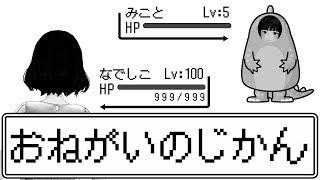 [LIVE] 【花菱撫子が】おねがいのじかん【長谷みことに】