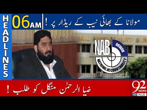 NAB notice to Zia-ur-Rehman | Headlines| 06:00 AM | 24 January 2021 | 92NewsHD thumbnail