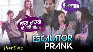 एड्स लाग्यो Nepali Prank Best ESCALATOR Prank Part 3  / Epic Reaction Wow Nepal