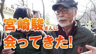 「トトロ構想の森」とされている、淵の森で宮崎駿監督に会ってきました。 ◎スタジオジブリ非公式ファンサイト Studio Ghibli Unofficial Fansite...