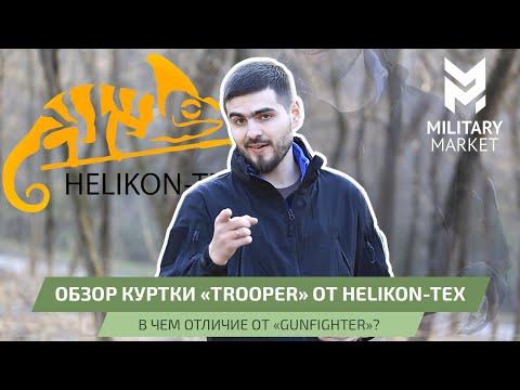 Обзор куртки Helikon-Tex Trooper - Stormstrech. В чем же отличие от Gunfighter Shark Skin?