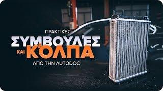 FIAT Ακρα ζαμφορ αντικατάσταση - συμβουλές σέρβις