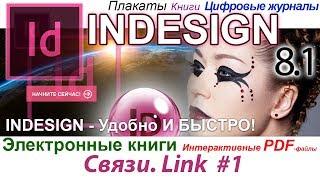 Adobe InDesign Связи Link Встроен Missing Embedd Интерактивный журнал Газета Книга Курсы 🍀 Урок 8.1