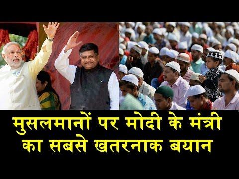मुसलमानों पर मोदी के मंत्री का सबसे खतरनाक बयान/ RAVI SHANKAR SAYS,WE DONT GET MUSLIM VOTES