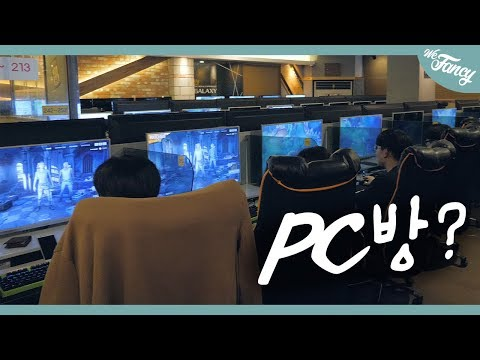Korean Lesson Time: Korea Internet Gaming Cafe (PC Bang/피씨방)