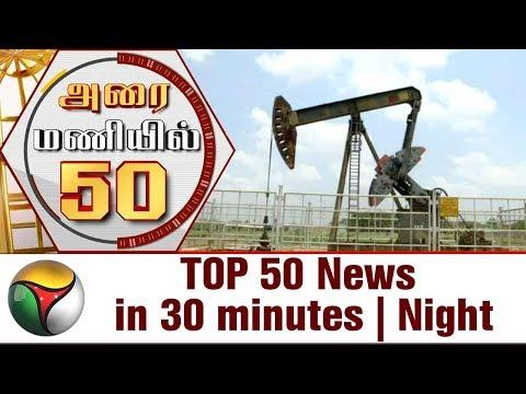 Top 50 News in 30 Minutes | Night | 04/03/2018 | Puthiya Thalaimurai TV