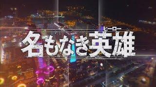 名もなき英雄<ヒーロー> 第12話