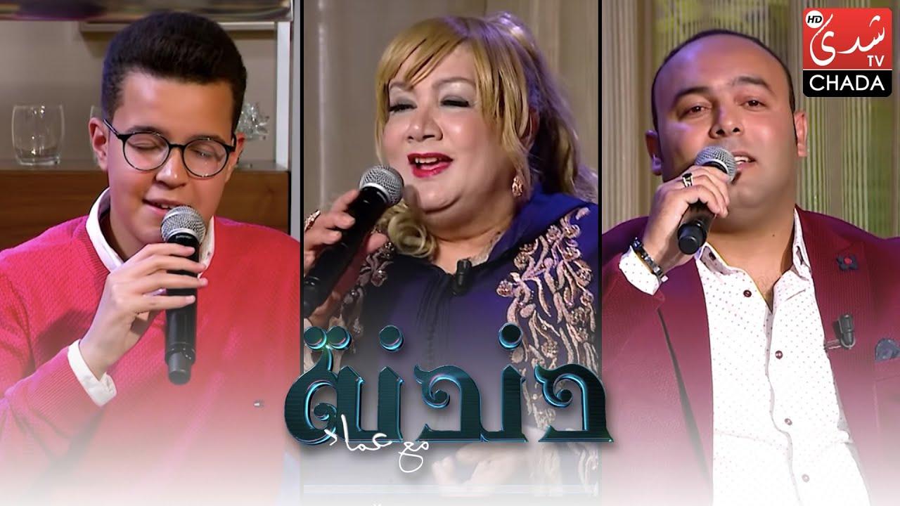 دندنة مع عماد : عتيقة عمار, سفيان منصور و محمد أمين كرماط - الحلقة الكاملة