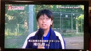 2019夏 船橋古和釜高校 野球部紹介