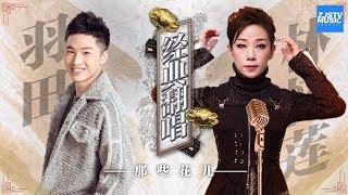 [ 经典翻唱 ] 林忆莲/羽田《那些花儿》 /浙江卫视官方HD/