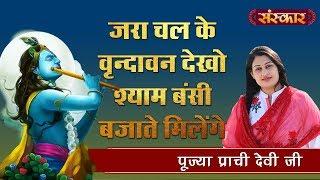 जरा चल के वृंदावन देखो श्याम बंसी बजाते मिलेंगे    पूज्या प्राची देवी जी     SANKIRTAN