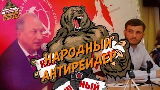 Смотреть видео МЭР Москвы против квартирного терроризма 2018 онлайн