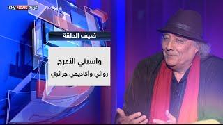 واسيني الأعرج: عندما خانني الجسد لم أشعر بالخوف من الموت وإنما بالسلام في حديث العرب