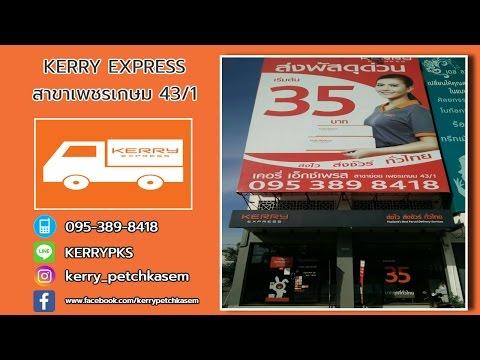 เคอรี่ เอ็กเพรส สาขาเพชรเกษม 43/1 | Kerry Express ค่าบริการจัดส่ง