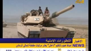إحباط هجوم لتنظيم داعش بعشر مركبات مفخخة شمالي الرمادي