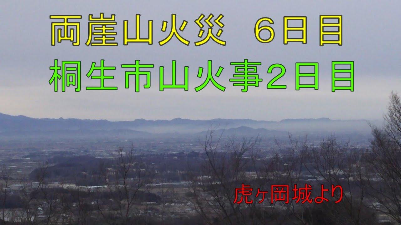 山 桐生 火事 市