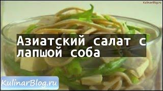 Рецепт Азиатский салат слапшой соба