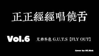 正正經經唱饒舌 VOl.6  兄弟本色 G.U.T.S【FLY OUT】 Cover by MT.Rick