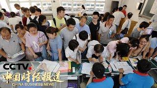 《中国财经报道》 20190715 16:00| CCTV财经