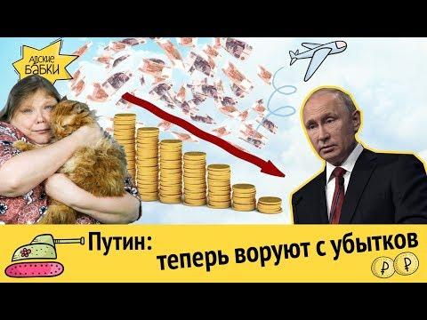 Путин: теперь воруют с убытков