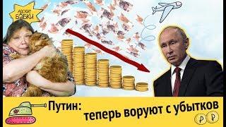 Путин теперь воруют с убытков