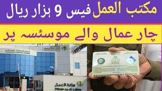 Saudi Arab latest News about iqama fees2020 Small mosasa